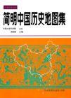 簡明中国歴史地図集