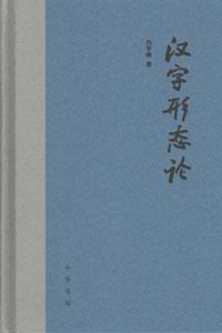 漢字形態論