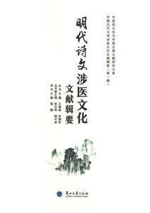 明代詩文渉医文化文献輯要