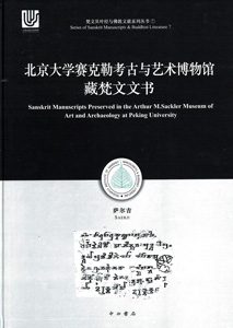 北京大学賽克勒考古与芸術博物館蔵梵文文書