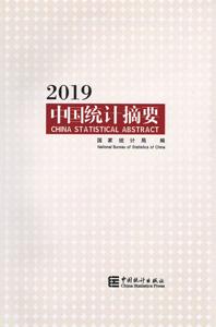 中国統計摘要(2019)
