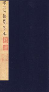 宋遊似蔵蘭亭本  全1涵2冊(影印本)