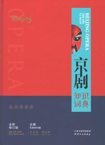◆京劇知識詞典(全新修訂版)
