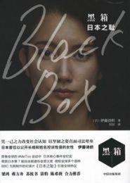 黒箱:日本之恥(Black Box)