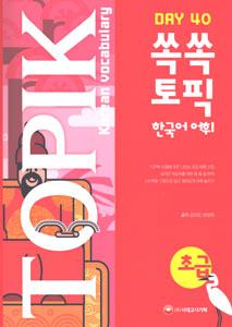 ぐんぐんTOPIK韓国語語彙  初級40(英中日訳)(韓国本)