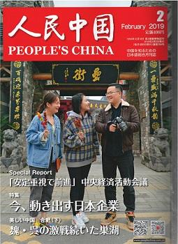 【雑誌】 人民中国(日文)2019年2月号