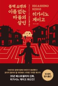 ブラック・ショーマンと名もなき町の殺人(韓国本)