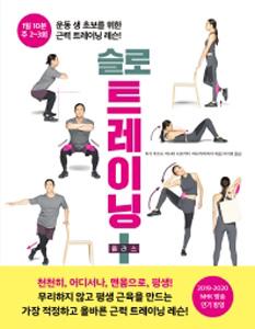 スロートレーニング プラス運動生初心者のための筋力トレーニングレッスン(韓国本)