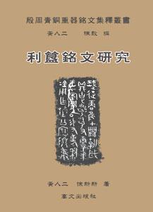 利簋銘文研究