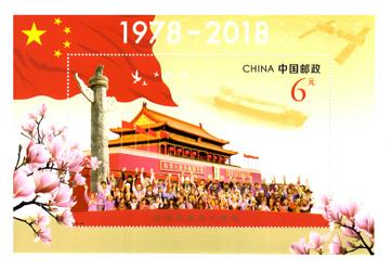 【切手】2018-34M 改革開放40年(小型シ-ト)(1種)