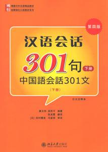漢語会話301句[第4版]上冊(日文注釈本)含MP3