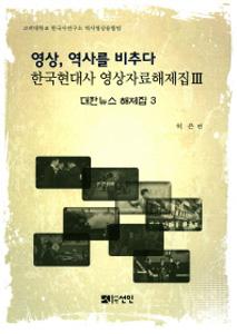 大韓ニュース解題集3(韓国本)