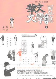 華文文学百年選-香港巻1:散文新詩