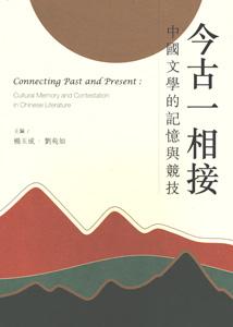 今古一相接:中国文学的記憶与競技