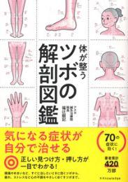 【和書】体が整うツボの解剖図鑑