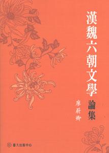 漢魏六朝文学論集