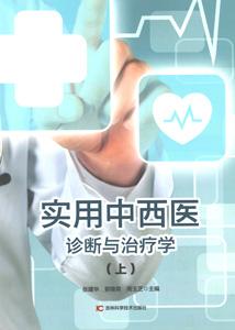 実用中西医診断与治療学  上下冊