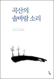 小鹿島の松籟(韓国本)