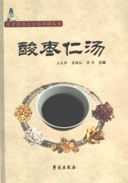 ◆酸棗仁湯