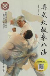呉式太極拳八法(贈DVD)