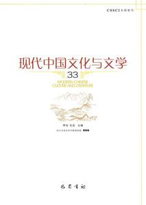 現代中国文化与文学  第33輯