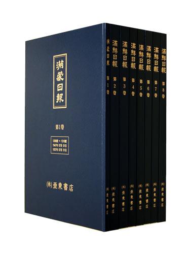 満鮮日報影印シリーズ  全8冊