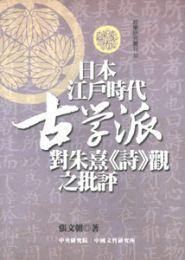 日本江戸時代古学派対朱熹詩観之批評