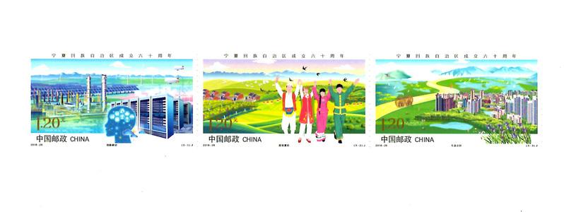 【切手】2018-26 寧夏回族自治区60年(横連刷)(3種)