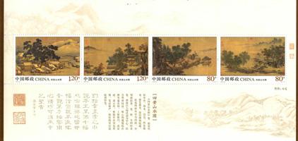 【切手】2018-20M 四景山水図(小型シ-ト)(1種)