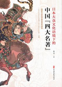 日本大衆文化語境下的中国四大名著