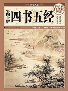 彩図全解四書五経(超値全彩白金版)