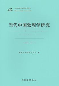 当代中国敦煌学研究1949-2019