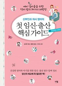 産婦人科医ママの妊娠出産パーフェクトBOOK:プレ妊娠編から産後編まで(韓国本)