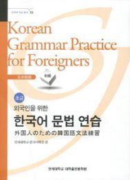 外国人のための韓国語文法練習 初級(日本語版)(韓国本)