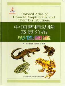 中国両棲動物及其分布彩色図鑑