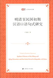 明清至民国初年漢語口語句式研究