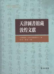 天津図書館蔵敦煌文献