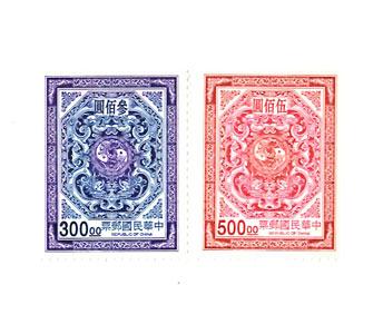 【切手】台湾-1997 二匹の鯉を囲んだ龍(2種)