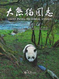 大熊猫図誌