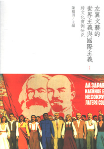 左翼文芸的世界主義与国際主義:跨文化実例研究