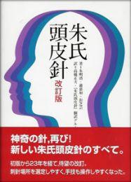 【和書】朱氏頭皮針(改訂版)