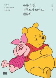 くまのプーさん、急がなくってもだいじょうぶ(韓国本)