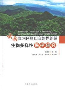 雲南紅河阿姆山自然保護区生物多様性保護研究