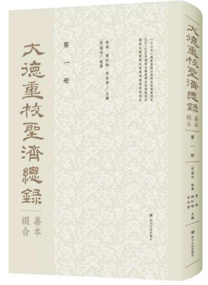 大徳重校聖済総録善本綴合  全42冊