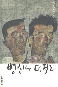 李清俊全集  全34冊(韓国本)