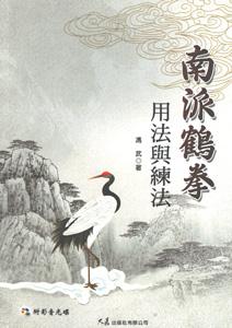 南派鶴拳用法与練法(附DVD)