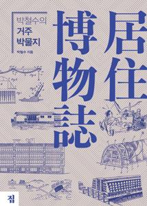 パクチョルスの居住博物誌(韓国本)