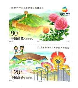 【切手】2019-07 2019年北京園芸博覧会(2種)