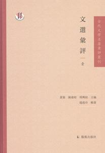 文選彙評  全4冊