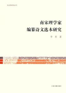南宋理学家編纂詩文選本研究
